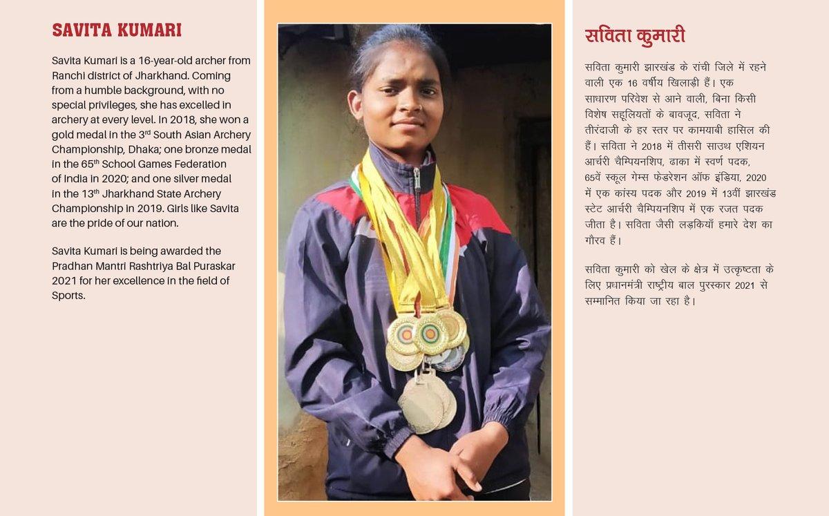 साधारण पृष्ठभूमि से आने वाली झारखंड की सविता कुमारी ने अपनी लगन और प्रतिभा के बल पर तीरदांजी में देश को गौरवान्वित किया है। प्रधानमंत्री राष्ट्रीय बाल पुरस्कार के लिए उन्हें अनंत शुभकामनाएं।