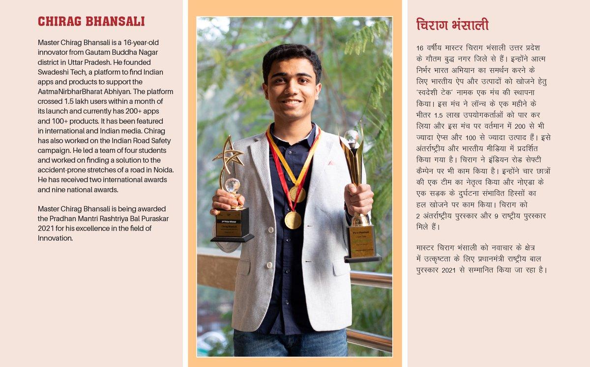 नोएडा, उत्तर प्रदेश के 16 वर्षीय चिराग भंसाली ने अपने इनोवेशन से आत्मनिर्भर भारत अभियान को नई गति दी है। उनके बनाए 'स्वदेशी टेक' एप ने वोकल फॉर लोकल की आवाज को बुलंद किया है। इनोवेशन के क्षेत्र में प्रधानमंत्री राष्ट्रीय बाल पुरस्कार मिलने पर उन्हें बहुत-बहुत बधाई।