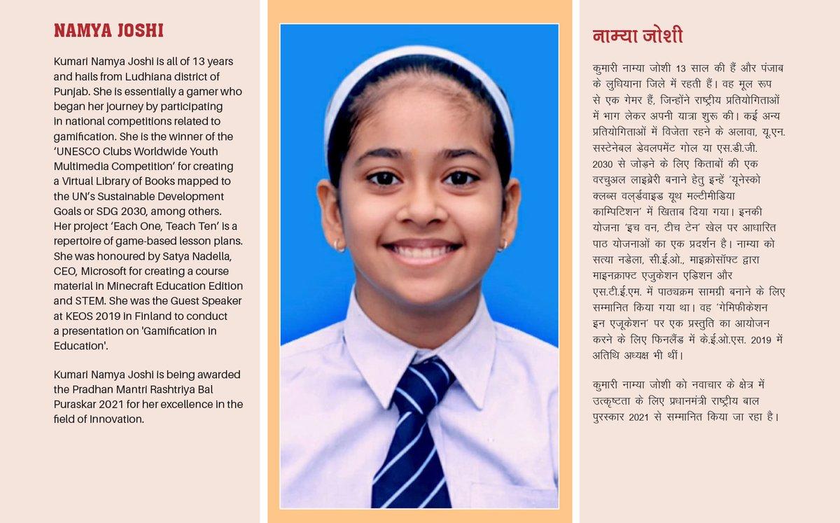 लुधियाना की गेमर नाम्या जोशी ने अपनी प्रतिभा के बल पर मल्टीमीडिया के क्षेत्र में अंतर्राष्ट्रीय मुकाम हासिल किया है। बड़ी-बड़ी संस्थाओं और कंपनियों ने उनके इनोवेशन का लोहा माना है। प्रधानमंत्री राष्ट्रीय बाल पुरस्कार के लिए उन्हें मेरी बहुत शुभकामनाएं।
