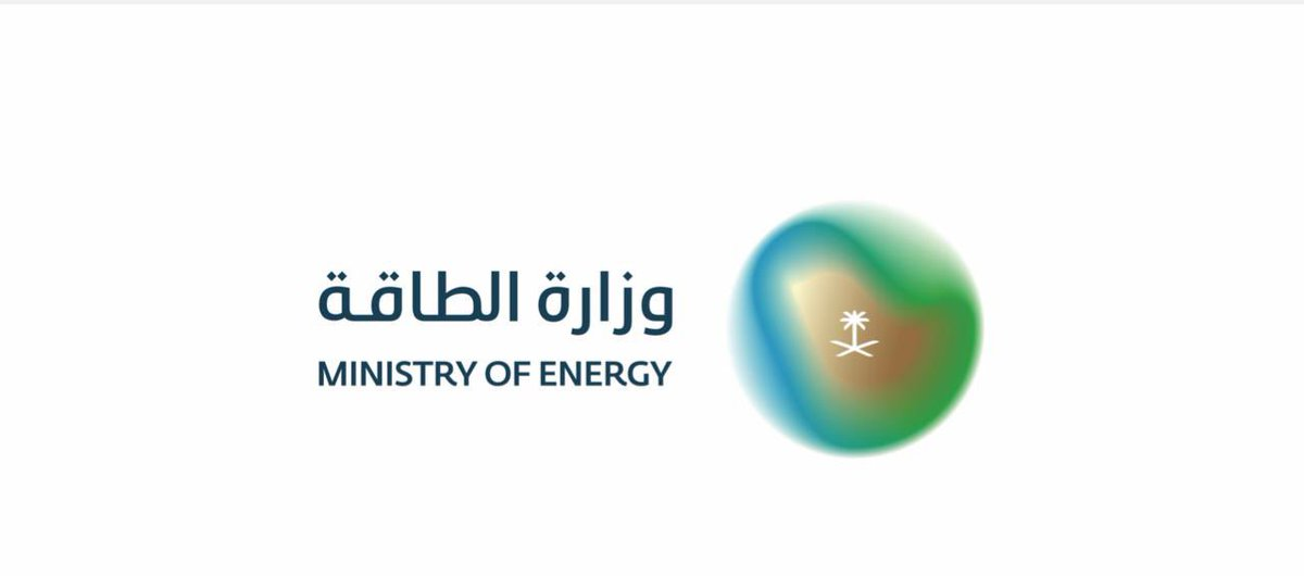 وزير الطاقة يُطلق الهوية الجديدة للوزارة حيث تعبر عن مستقبلها ودورها المحوري في تحقيق رؤية المملكة 2030.   -