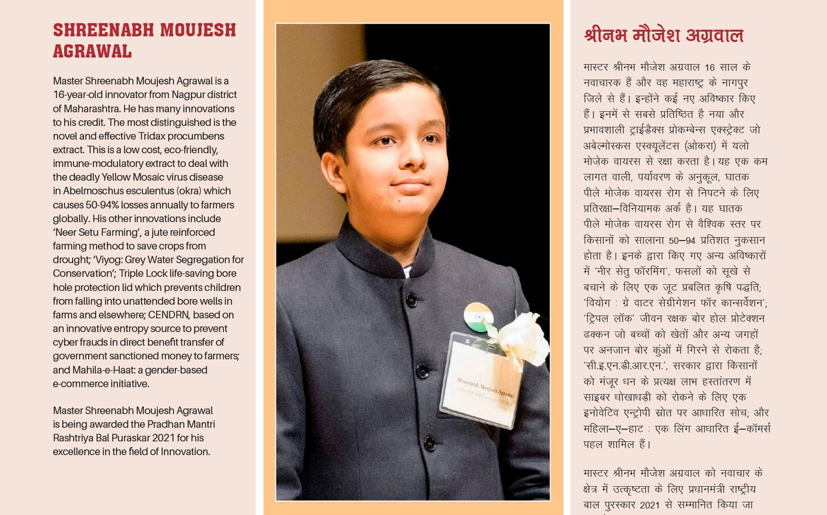 Shreenabh Moujesh Agrawal's work seeks to bring a positive difference in the lives of our hardworking farmers. I admire his tenacity and thoughtfulness, that he is thinking about such subjects from a young age. Congrats to him on winning the Rashtriya Bal Puraskar 2021.