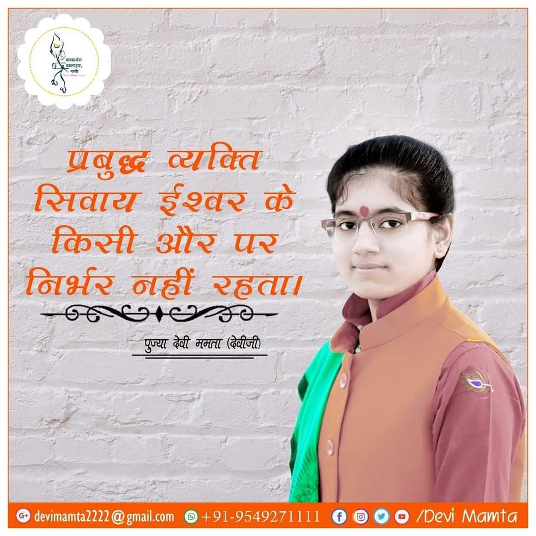 #प्रबुद्ध_व्यक्ति_सिवाय_ईश्वर_के #किसी_और_पर_निर्भर_नहीं_रहता।।   #devimamta #सुविचार #goodquotes #goodthoughts #godquotes Kamdhenu Sena Devi Mamta विश्व स्तरिय गौ चिकित्सालय,नागौर - राजस्थान विश्व स्तरीय गो चिकित्सालय जोधपुर