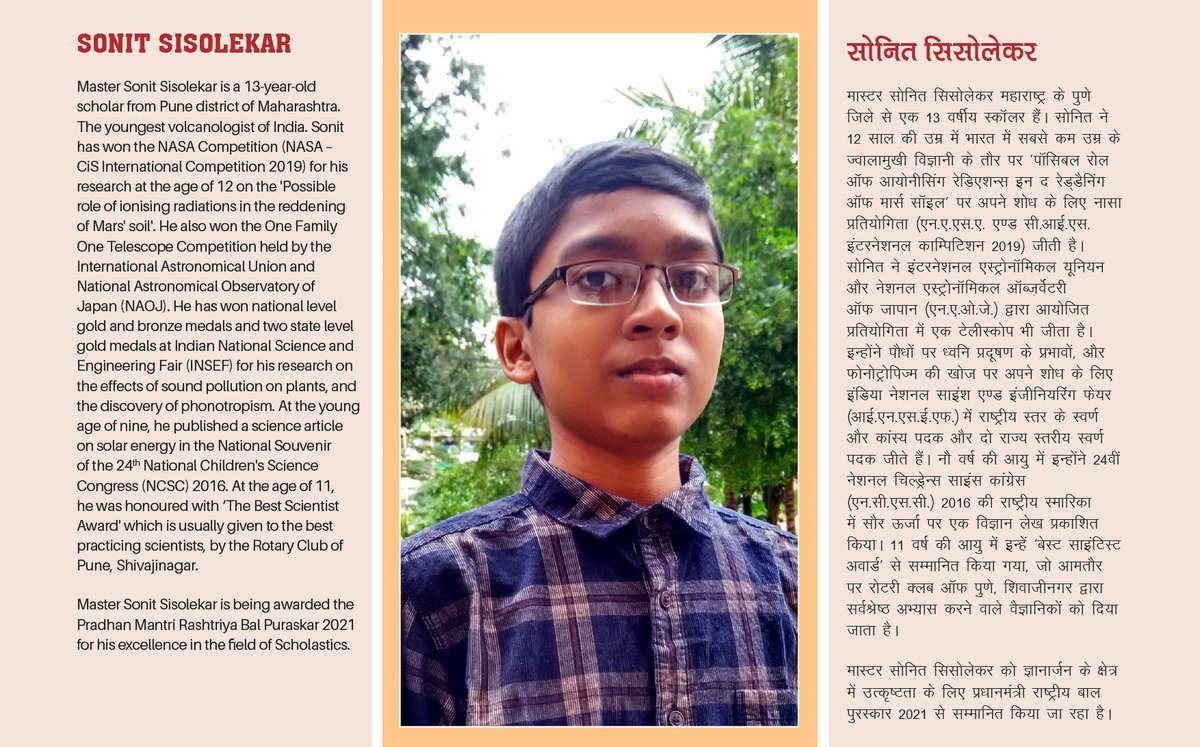 Sonit Sisolekar from Pune has done excellent work in science. He is among the youngest volcanologists of India. Congratulations to him on being conferred the Rashtriya Bal Puraskar 2021 for his excellence in scholastics.