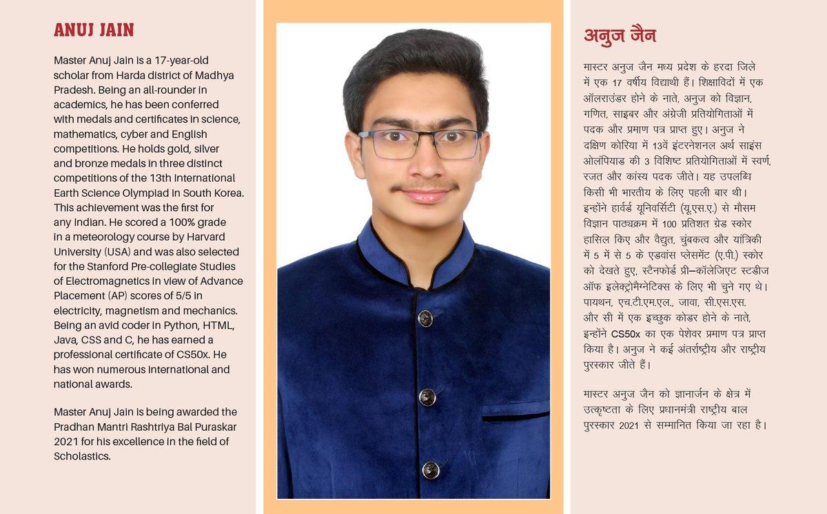 मध्य प्रदेश के हरदा जिले के अनुज जैन ने महज 17 साल की उम्र में शिक्षा के क्षेत्र में कई अंतर्राष्ट्रीय उपलब्धियां हासिल की हैं। प्रधानमंत्री राष्ट्रीय बाल पुरस्कार से सम्मानित होने पर उन्हें मेरी हार्दिक बधाई, साथ ही भविष्य में सफलता के लिए अनेकानेक शुभकामनाएं।