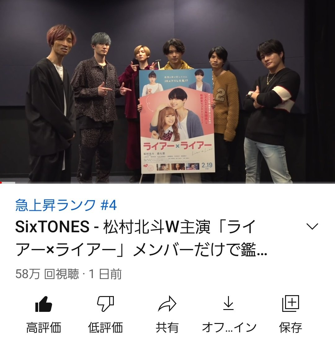 ツイッター Sixtones