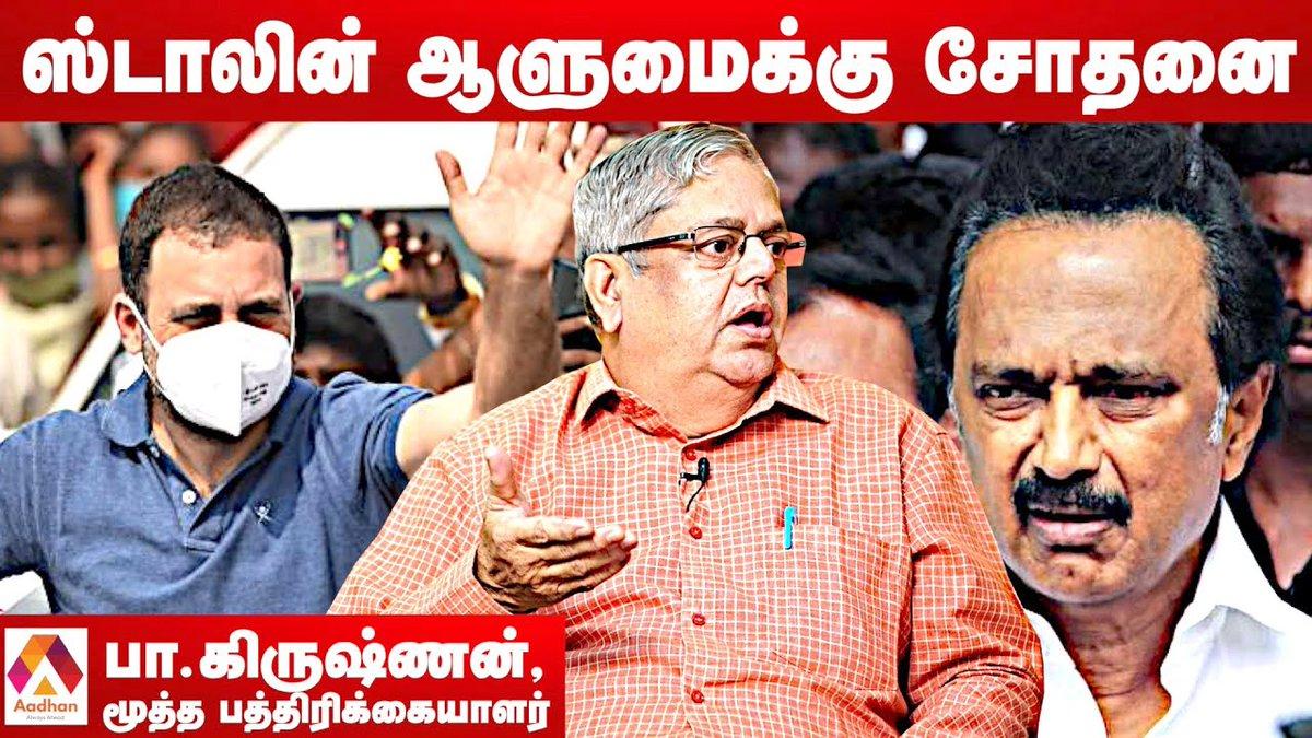 ராகுல் வருகையின் பின்னணி   பா. கிருஷ்ணன், மூத்த பத்திரிகையாளர்   கொடி பறக்குது   Aadhan Tamil   Link :   #pakrishnan #Rahulgandhi #mkstalin #Dmk #Congress