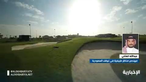 فيديو | قبول أول سعودي في المعهد الأوروبي لتصميم ملاعب الغولف  #الإخبارية