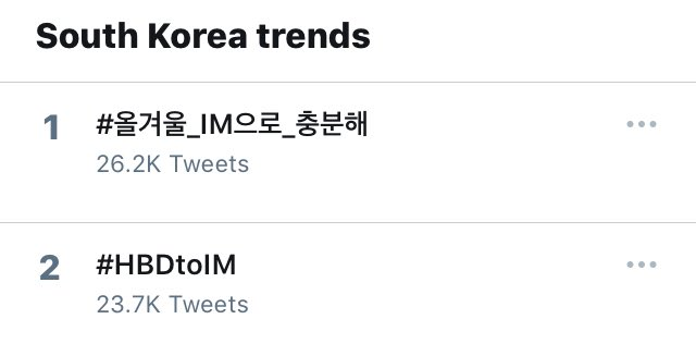 🇰🇷| SOUTH KOREA TRENDS  1. #올겨울_IM으로_충분해 2. #HBDtoIM  Reply with the hashtags 7 times Monbebe!  #IMYourNightView  @OfficialMonstaX