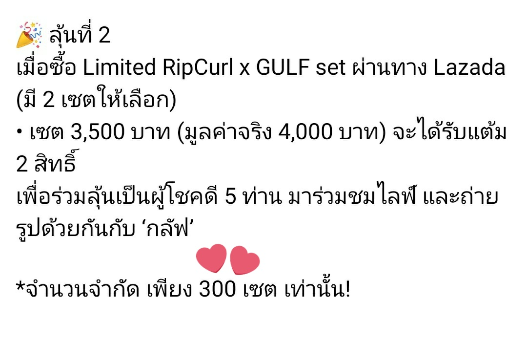 📌 Limited Ripcurl x GULF set   📢 จำนวนจำกัด 300 set เท่านั้น   #GULFxRipCurlAlohaValentine #GulfKanawut @gulfkanawut