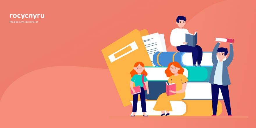 Госуслуги помогут родителям записать ребенка в детский сад, а выпускникам — поступить в вуз. И все это онлайн. Оцените электронные услуги для образования: https://t.co/wQxkJR9JON https://t.co/sMOjbo80WG