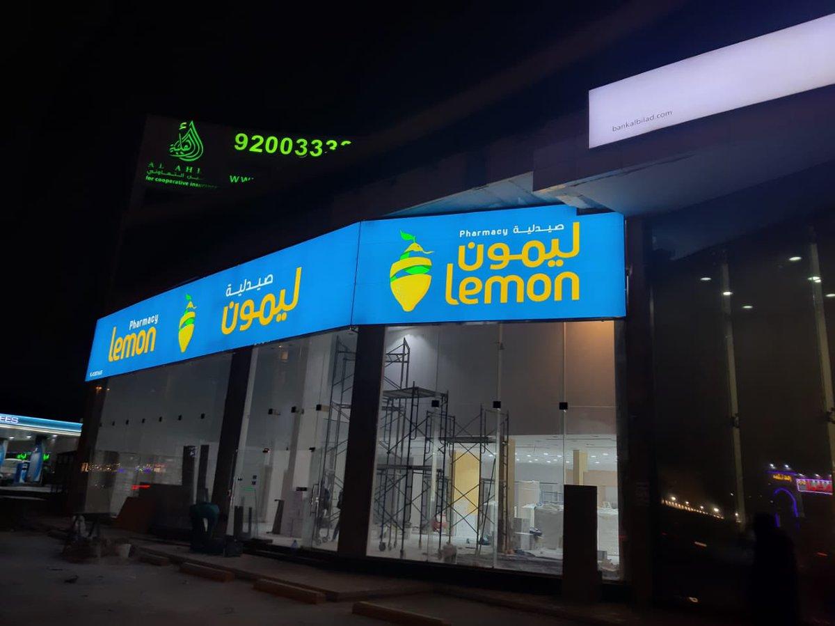 تم تركيب لوحة جديده من تنفيذنا لأحد فروع صيدلية ليمون في الرياض حي اليرموك   #صيدلية #صيدليات #دواء #ادويه #صيدليه_ليمون #حي_اليرموك #الهلال_الفيَصلي #الرياض #الرياض_اليوم #الوحدة_الشباب #وكالة_الغصاب