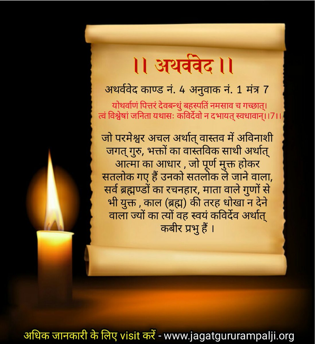 #GodMorningMonday   😊Only Kabir Saheb Ji can save from the trap of time.  @SaintRampalJiM attested in the 📕Vedas that the name of that God is KavirDev, who has created everything. Holy 📕Atharvaveda Kand no. 4 paragraph no.1 mantra 7  #MondayMotivation
