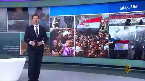 مغردون مصريون يحيون الذكرى العاشرة لثورة #25_يناير.. ومؤيدو النظام يردون بهاشتاغ #السيسي_منقذ_مصر #عقد_على_الربيع #نشرتكم