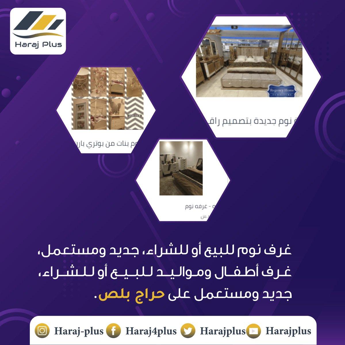 غرف نوم #للبيع أو للشراء، #جديد ومستعمل، غرف #أطفال ومواليد للبيع أو للشراء، جديد ومستعمل على #حراج_بلص