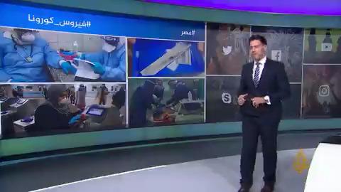جدل على المنصات المصرية بشأن سياسة توزيع اللقاحات ضد #فيروس_كورونا #نشرتكم