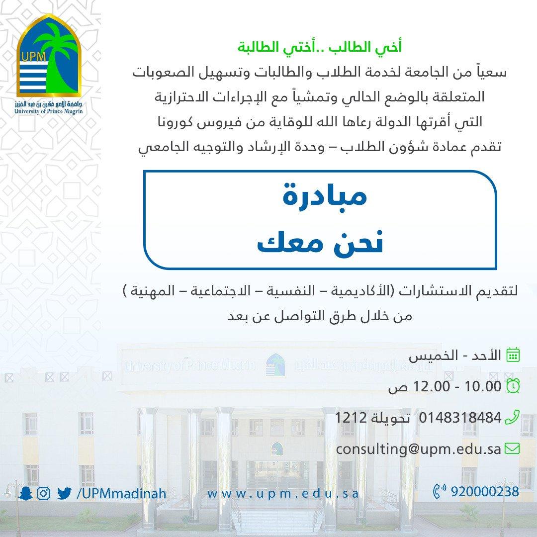 التسجيل الدخول بجامعة الامير مقرن بالمدينة المنورة