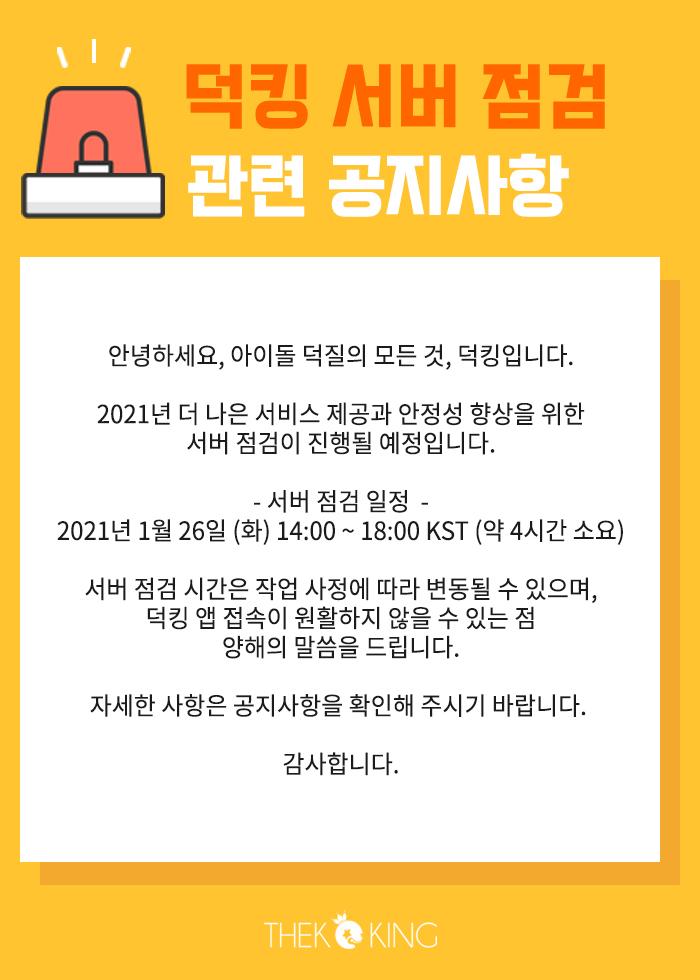 🔊 덕킹 서버 점검 관련 안내