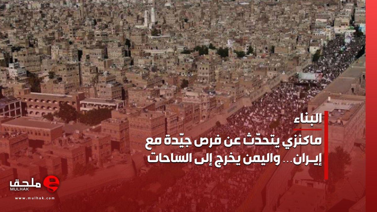 #ماكنزي يتحدّث عن فرص جيّدة مع #إيران… و #اليمن يخرج إلى الساحات  #البناء   #ملحق