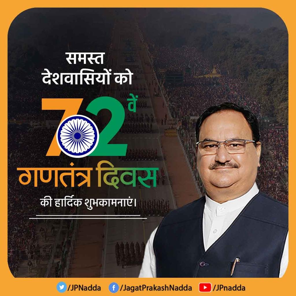 आप सभी को 72वें गणतंत्र दिवस की हार्दिक शुभकामनाएं।  आइए हम सभी विश्व के सबसे बड़े लोकतंत्र के  इस महापर्व  पर राष्ट्रीय एकता, अखंडता और गौरव के प्रति अपनी प्रतिबद्धता सुनिश्चित करें।  Wishing you all a Happy #RepublicDay. Jai Hind!