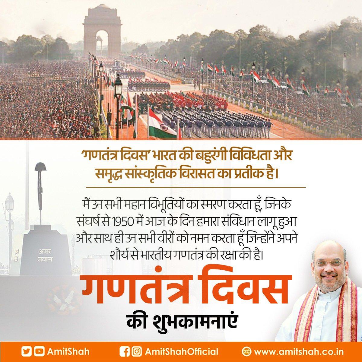 'गणतंत्र दिवस' भारत की बहुरंगी विविधता और समृद्ध सांस्कृतिक विरासत का प्रतीक है।  मैं उन सभी महान विभूतियों का स्मरण करता हूँ, जिनके संघर्ष से 1950 में आज के दिन हमारा संविधान लागू हुआ और साथ ही उन सभी वीरों को नमन करता हूँ जिन्होंने अपने शौर्य से भारतीय गणतंत्र की रक्षा की है।