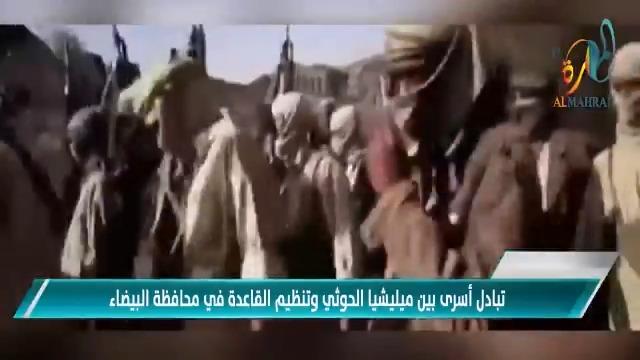 تبادل أسرى بين #ميليشيا_الحوثي و #تنظيم_القاعدة في محافظة #البيضاء  #ميليشيا_الحوثي #الحوثي_جماعه_ارهابيه  #HouthiTerrorismInYemen #اليمن #نشره_الاخبار   #قناه_المهره