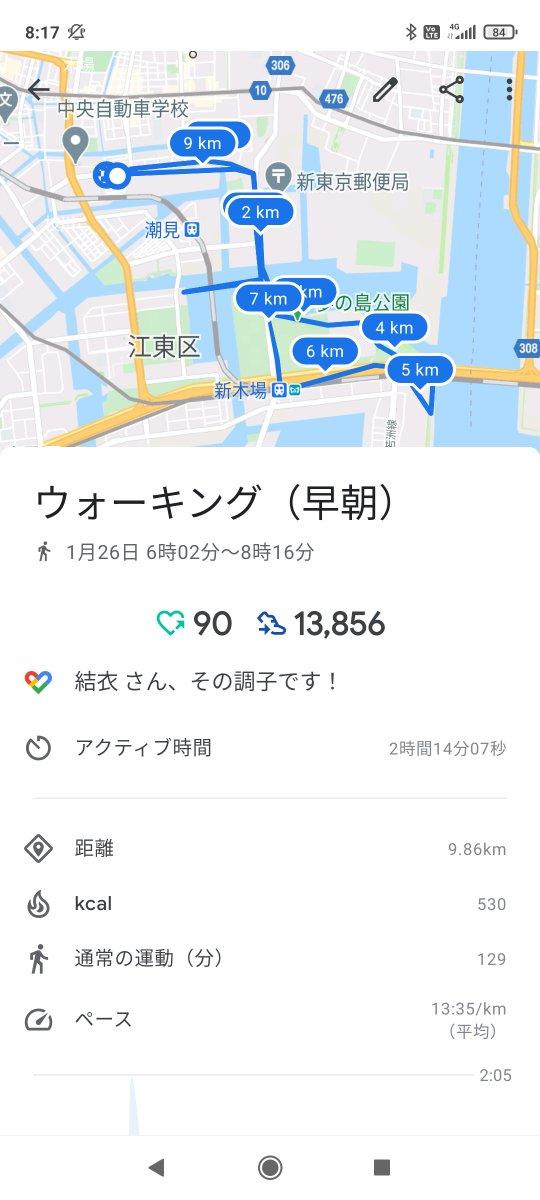 ✨#散歩365 123日目✨ ✅江東区塩浜⇒夢の島マリーナ⇒夢の島緑道公園 ✅9.87km(GooglFit計測) ✅Music:#新垣結衣  かなり良い朝日スポットだった~🥰💕 ただ、確実に制限時間(2時間)オーバーするから、 次からは出発時間調整しようかなぁ🤔  #散歩 #ウォーキング #GoogleFit