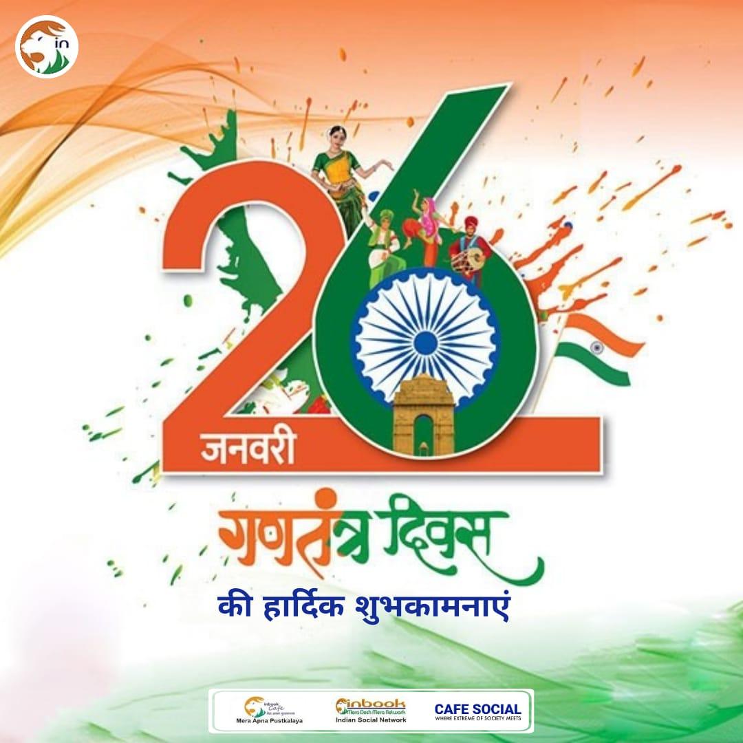 Inbook परिवार की ओर से आप  सभी को गणतंत्र दिवस की हार्दिक शुभकामनाएं❤️😊 #republicdayindia #republicday #2021newyear #inbook #indiannetwork #sharepost  #follow #Inbooklibrary #digitalindia #newindia #cafesocialmagazine #magazines #magazinearticle #readmagazine #indianmagazine