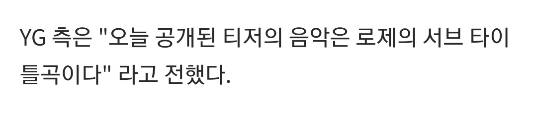 YG said 'The song in the teaser that was released today is Rosé's sub title track'   @BLACKPINK #ROSÉ #로제