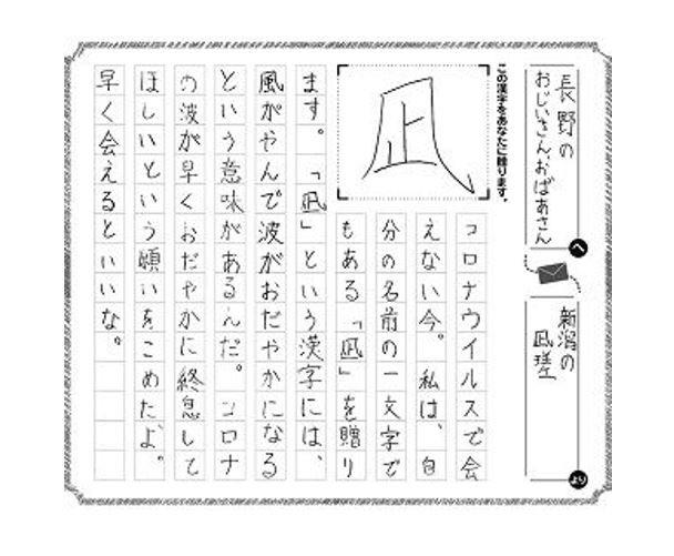 いい が が 漢字 たい