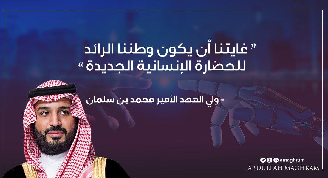 """""""غايتنا أن يكون وطننا رائد الحضارة الإنسانية الجديدة"""" #المستقبل #ولي_العهد #محمد_بن_سلمان 🇸🇦 https://t.co/3dqz7a8UnZ"""