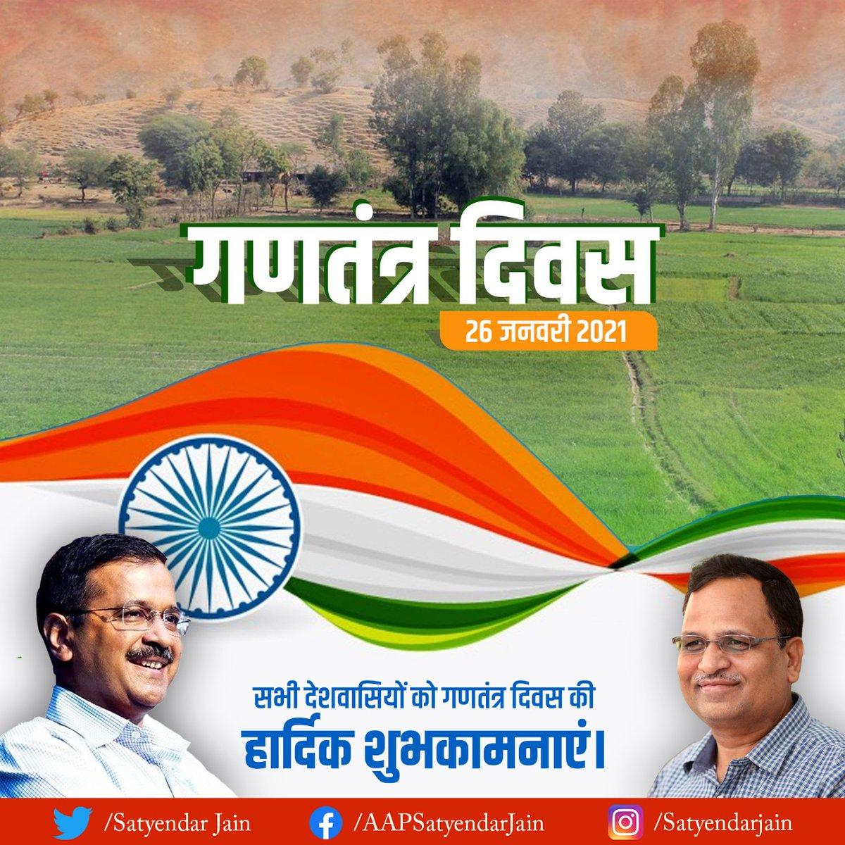 सभी दिल्लीवासियों को गणतंत्र दिवस की बहुत-बहुत शुभकामनाएं।   जय हिंद। 🇮🇳