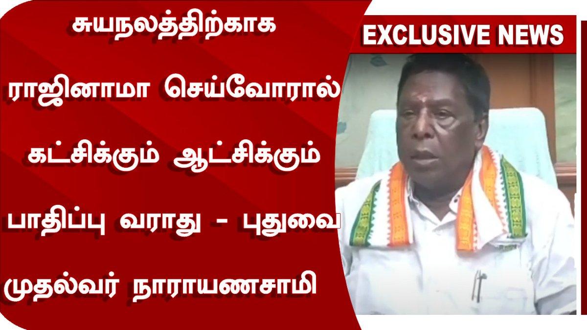 சுயநலத்திற்காக ராஜினாமா செய்வோரால் கட்சிக்கும் ஆட்சிக்கும் பாதிப்பு வராது -  முதல்வர் நாராயணசாமி    Video Link :   #Puducherry #Narayanasamy #Congress