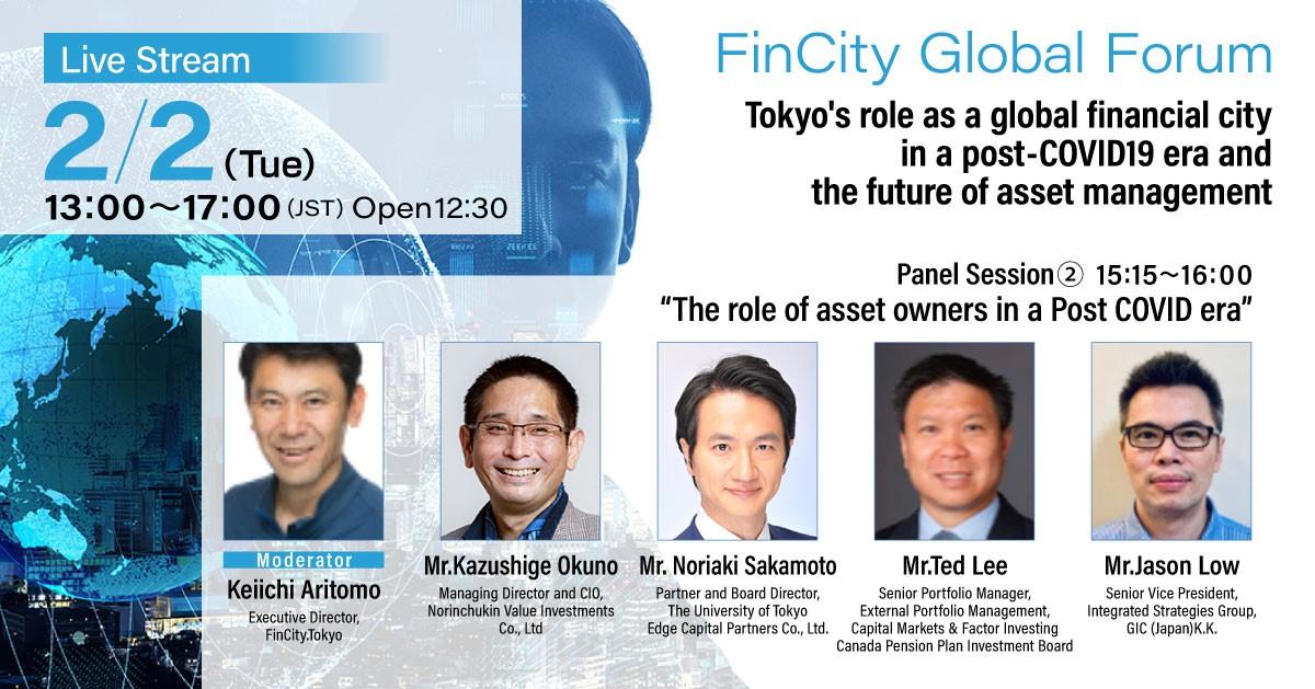 FinCity Global Forumが2月2日ONLINE開催。#農林中金バリューインベストメンツ、#東京大学エッジキャピタルパートナーズ ,#GIC ,#CPPIB の代表者が「#資産運用 の高度化と #投資家 の役割」について議論 日本語登録 :   英語登録: #金融 #東京 #投資