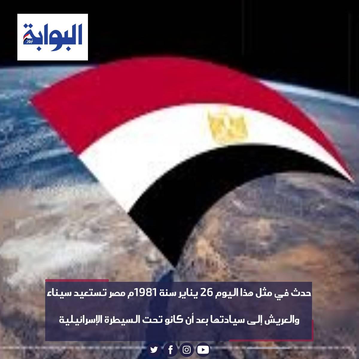 حدث في مثل هذا اليوم 26 يناير سنة 1981م #مصر تستعيد سيناء والعريش إلى سيادتها بعد أن كانو تحت السيطرة الإسرائيلية #البوابة_نيوز