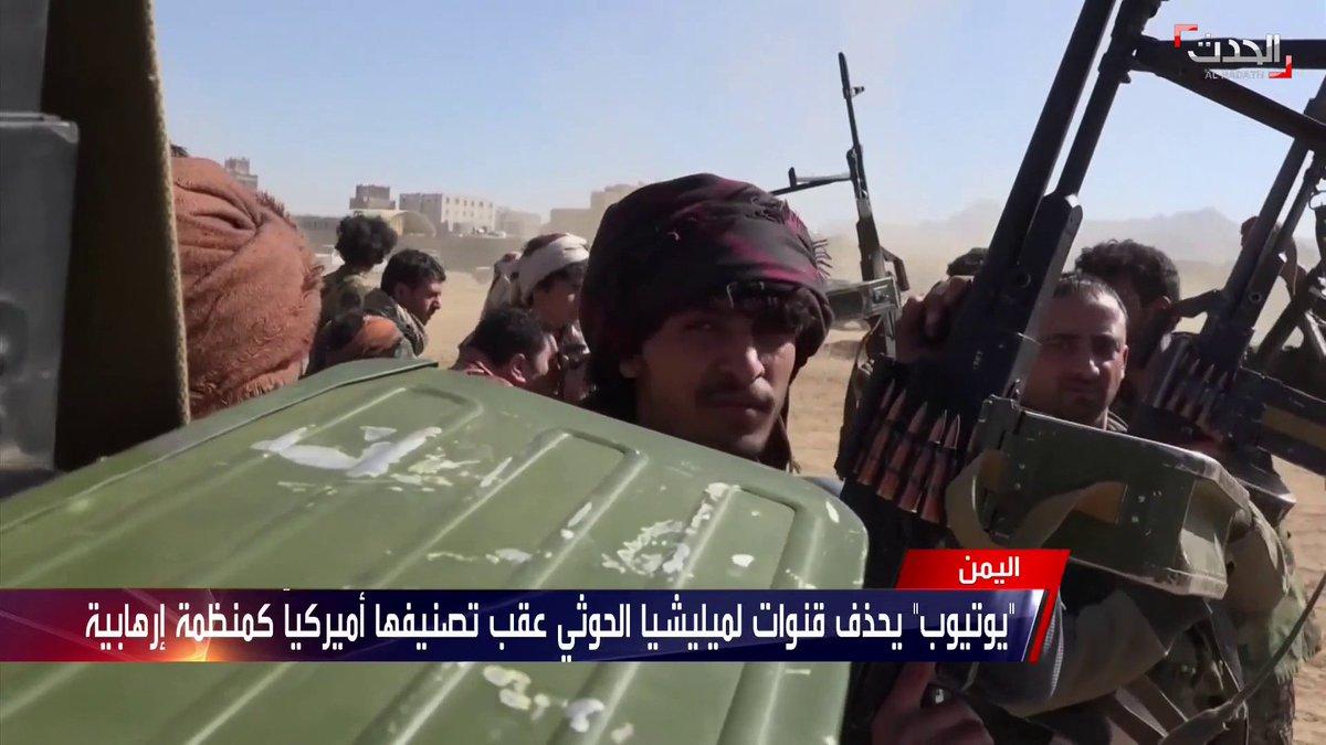 """#اليمن ـ """"يوتيوب"""" يحذف قنوات تابعة لميليشيا #الحوثي عقب تصنيف أميركا لها منظمة إرهابية"""