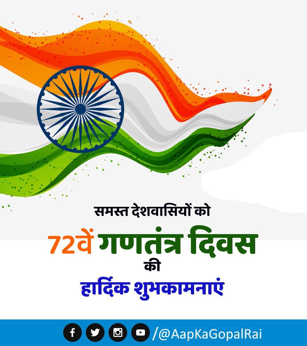 समस्त देशवासियों को 72वें गणतंत्र दिवस की हार्दिक शुभकामनाएं। इस राष्ट्रीय पर्व पर हम सभी मिलकर अपने राष्ट्र की सेवा एवं एकता की रक्षा करने के लिए सदैव तत्पर रहने का संकल्प करें।  जय हिंद!