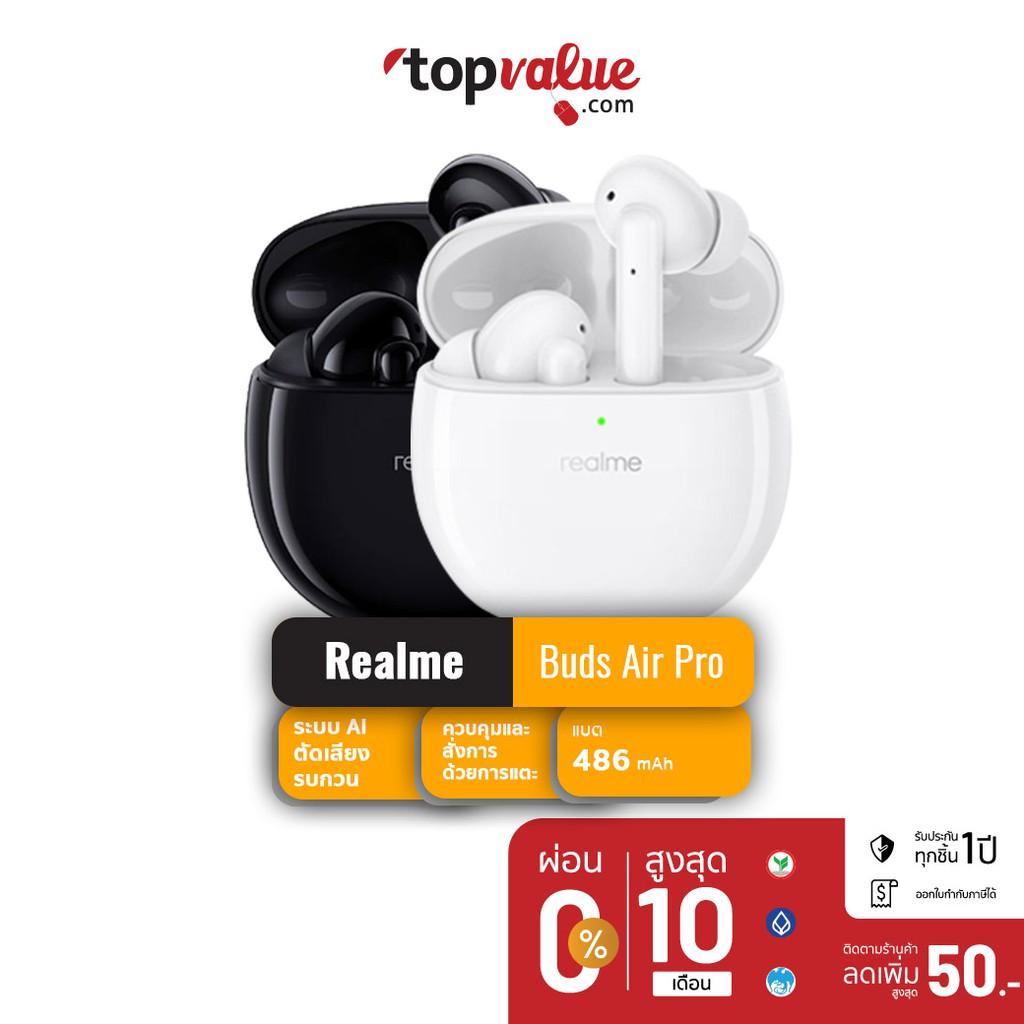 #Realme Buds Air Pro   ฿2,790 (ราคาปกติ ฿3,999)  เลือกซื้อ #Gadget ชิ้นนี้และชิ้นอื่นๆ คลิก 👉    #หูฟังไร้สาย #หูฟังtruewireless #RealmeBudsAirPro