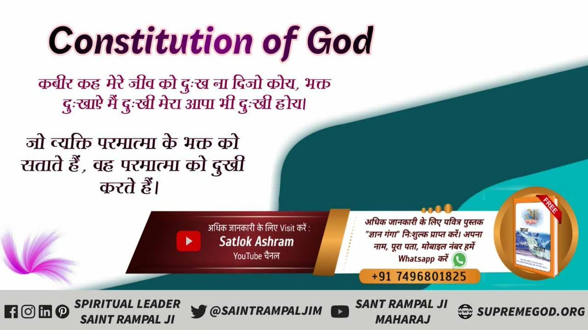 #ConstitutionOfTheSupremeGod Adultery is an offensive crime.  In Supreme God Constitution it is mentioned that those who indulge in adultery will take 70 births of blind.    - Saint Rampal Ji Maharaj https://t.co/A7roxkq0e8