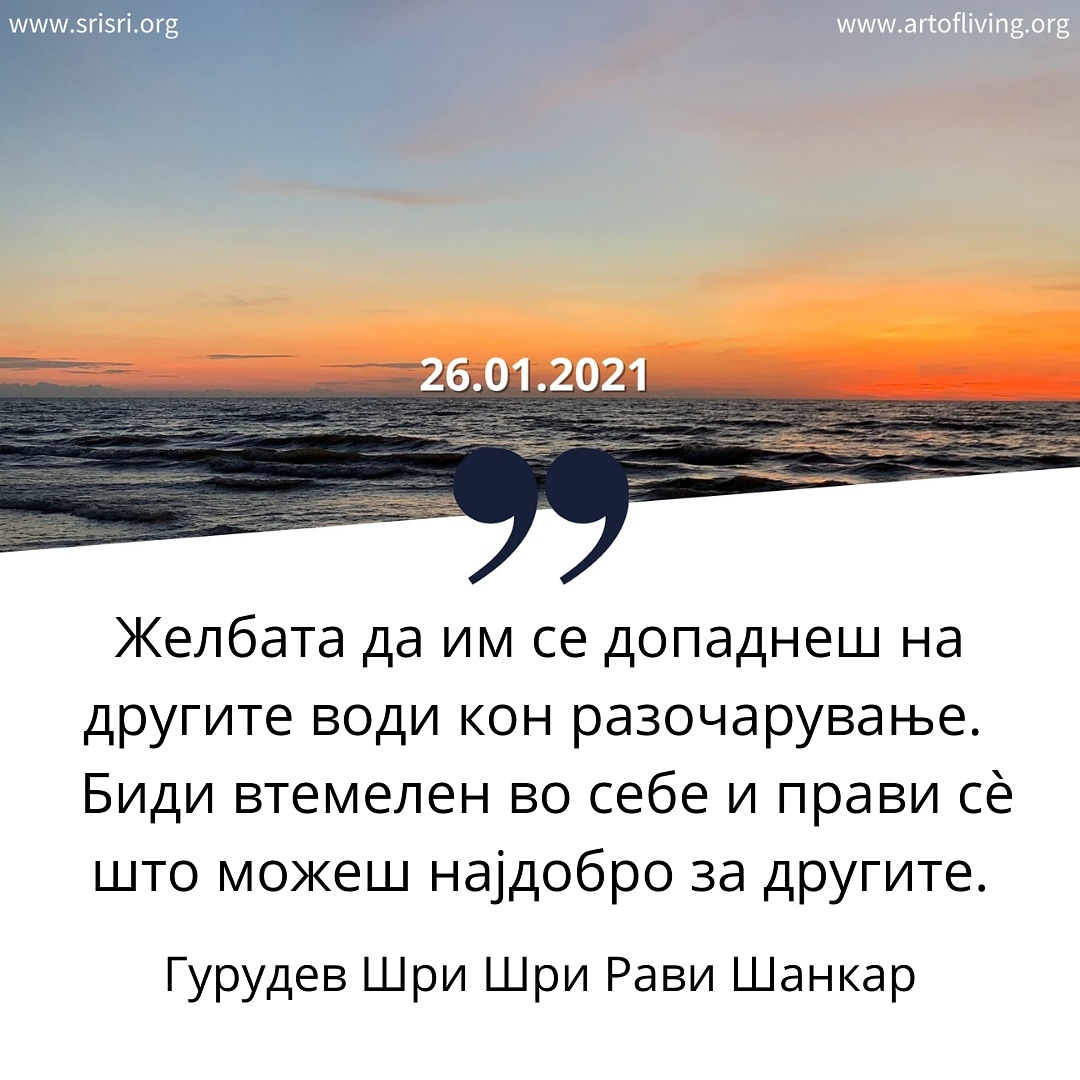#TipOfTheDay #10000Насмевки:) #SriSriNote . . . . . . . . . #ArtOfLiving #qoutesoftheday #godbless #mind #ајурведа #believe #ayurveda #ФораЕДаСиЗдрав #ItsCoolToBeHealthy #spiritual #thankful #prayer #peace #meditation #love #everyday  #happinessquotes #Wisdom #quote https://t.co/rJlEXICePk