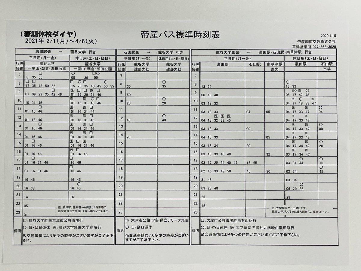帝 産 バス 時刻 表 バス時刻表・運賃表 - 石見交通株式会社