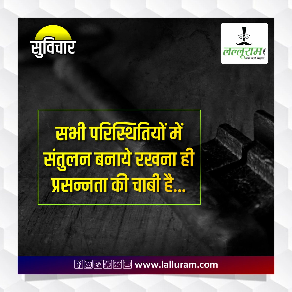 #tuesdayvibes #tuesdayMotivation #Tuesday #tuesdaytip #TuesdayThoughts #thoughtoftheday #ThoughtForTheDay #MotivationalQuotes #motivation #inspirational #LalluramNews #news