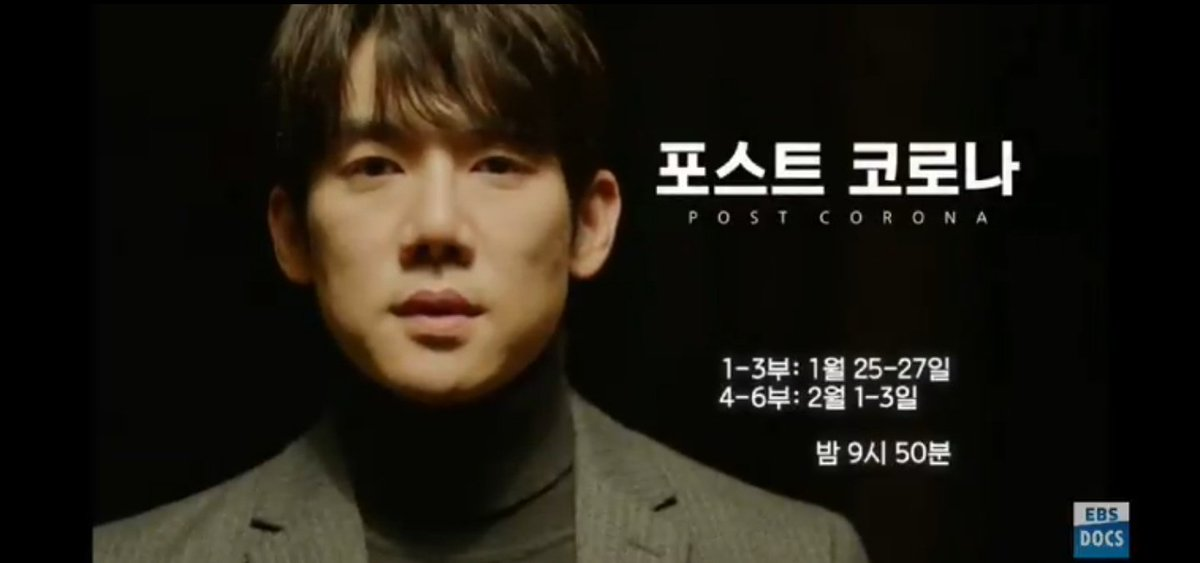If you missed the part 1 documentary of Post Corona, you can watch it here: docuprime.ebs.co.kr/docuprime/vodR… Part 2 will be later 9:50PM KST at EBS 1TV #YooYeonSeok #유연석 twitter.com/ebstwit/status…