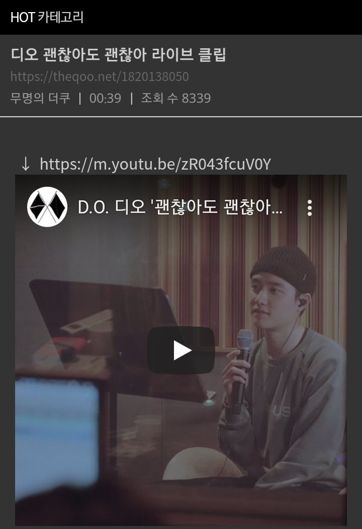 D.O.s #ThatsOkay on Theqoo Hot Category. The song is rlly nice. The music is comforting & the diff ad-libs are honey. Bcs Ive really become a fan of this song, I became a fan while simultaneously sending him to the army it was sad but after all I (finally) listened to his live