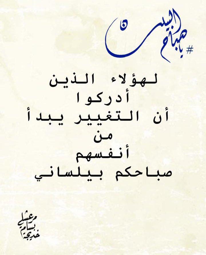 @FLsukar @khadijamarashli  #فتافيت_السكر #خديجة_بسام_مرعشلي💙  #حب  #الذات #امل #لبنان  #بيروت #arab #arabic  #beirut #beirutlebanon #lebanon