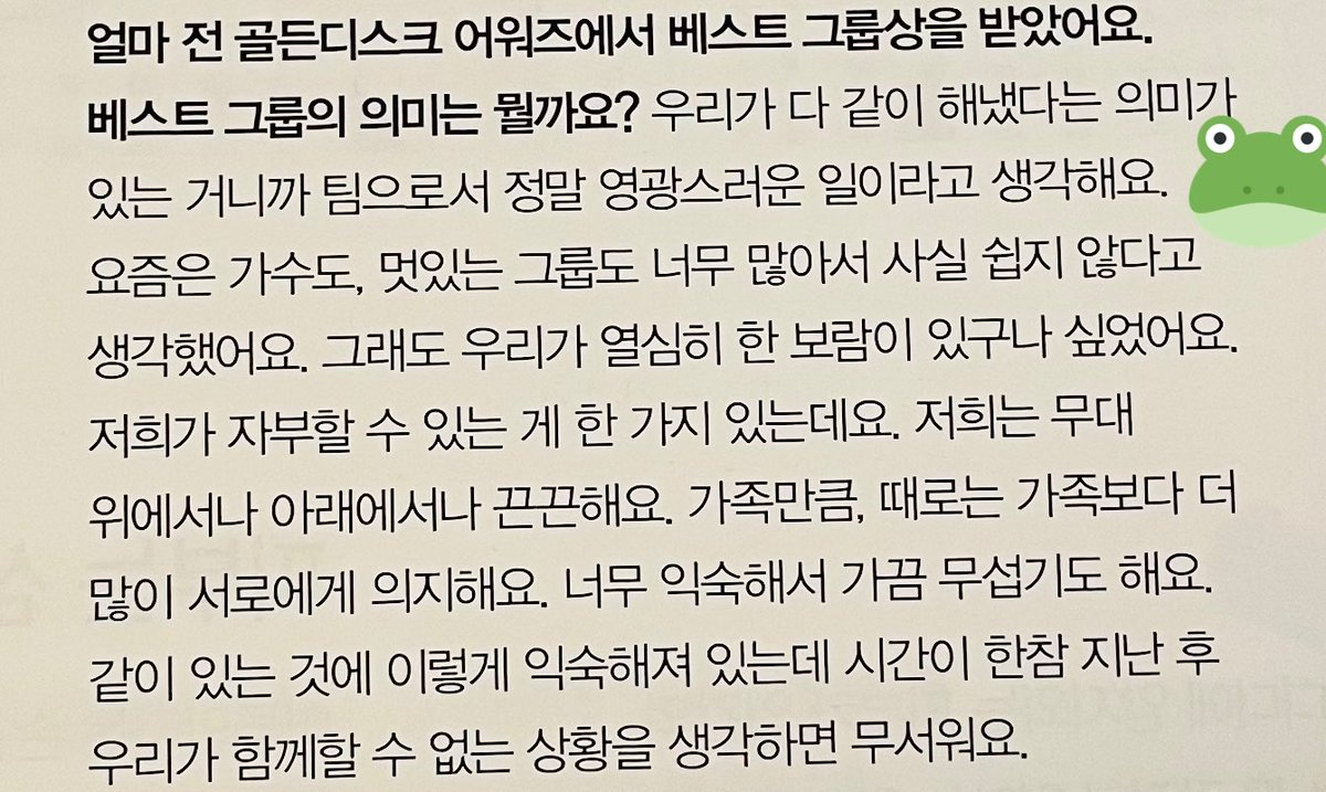 #형원: there's one thing we can be proud of. We're always close on stage and downstairs. We depend on each other as much as our family. I'm so used to it that I'm sometimes scared when I think about the situation where we can't be together after a long time.