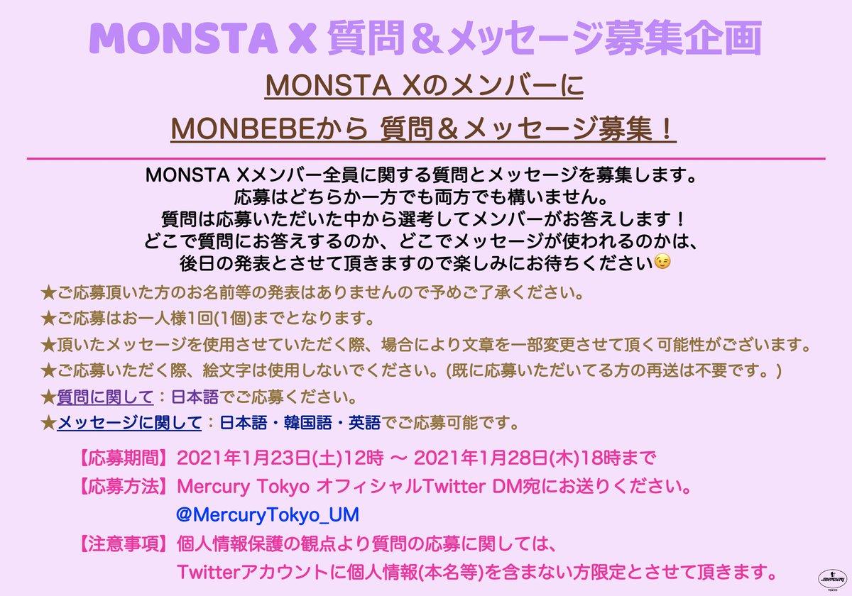 #MONSTA_X  メンバーへ質問&メッセージ募集企画❣️  #MONBEBE の皆さんから募集中💌  🗞️詳細はこちら 👉  詳細をご確認の上 このアカウントのDM宛にご応募ください😉 ※絵文字は使用しないでください。  📢締切:1月28日(木)18時  お待ちしております🤗