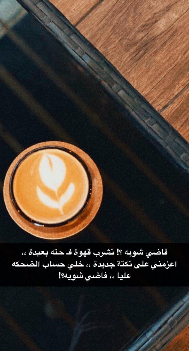 #حديث_القهوة #قهوة_المساء #فنجان_قهوة #قهوه_مختصه #فنجان_قهوة #القهوة_مزاج #مع_إشراقة_كل_صباح