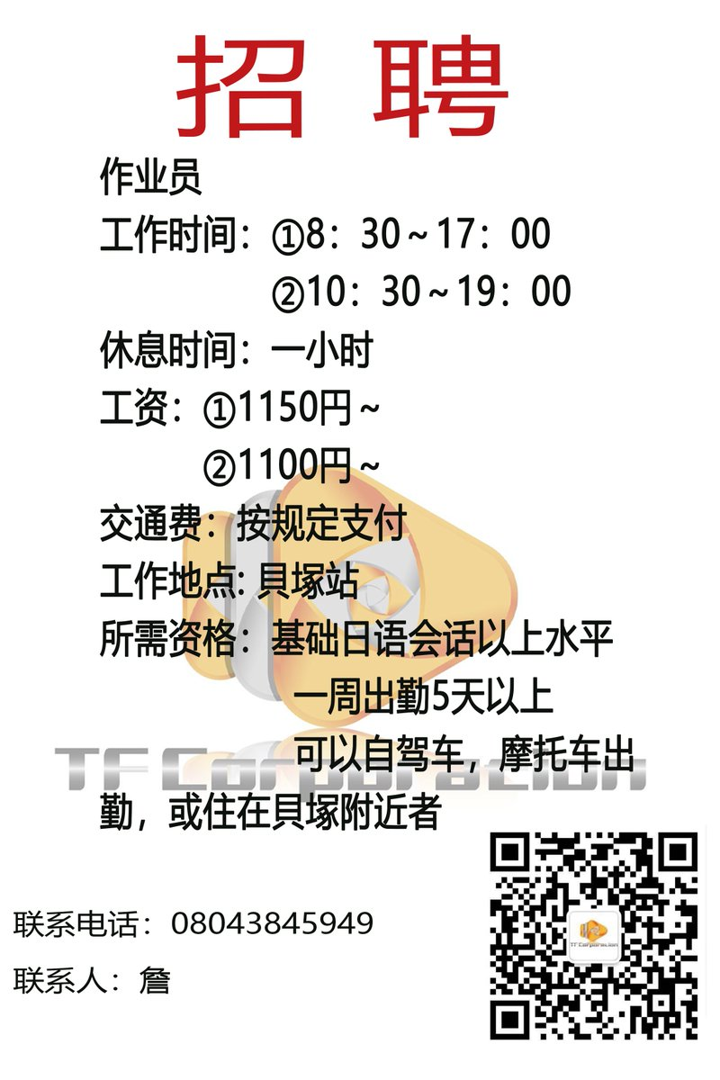 #ベトナム人 #中国人 #日本就职  #打工 #签证 #Vietnamese #partytime #work #job #Visa  貝塚駅附近的兼职,有意向者欢迎私信联系。