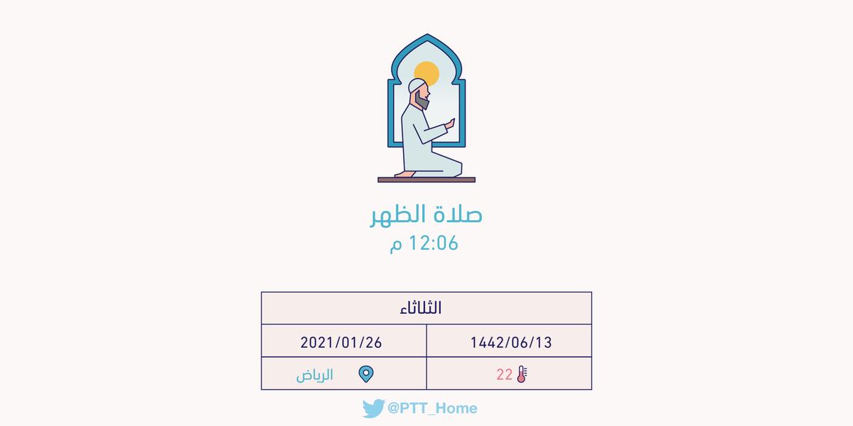 وقت صلاة الظهر في الرياض