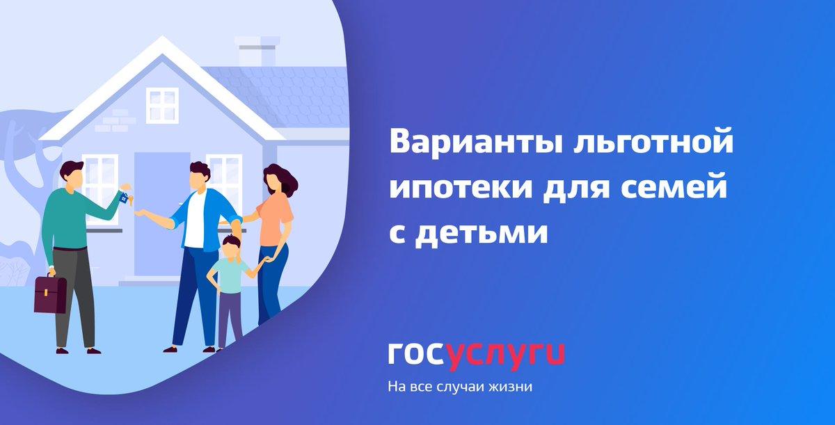 6 программ льготной ипотеки для семей с детьми Российские семьи могут снизить ставку по ипотеке или получить субсидию на погашение кредита.  Выбирайте, какой вариант подойдет именно вам. 🔸 Условия господдержки и документы: https://t.co/nt8jzMmKtz  #мфцподмосковья #мфц https://t.co/sncdv5Yox9